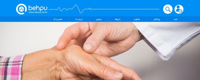 کلینیک آنلاین پزشکی بهپو