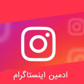 ادمین صفحه اینستاگرام