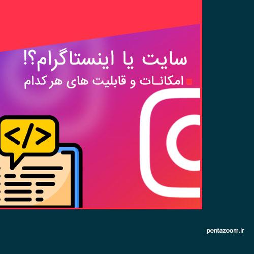 سایت یا اینستاگرام