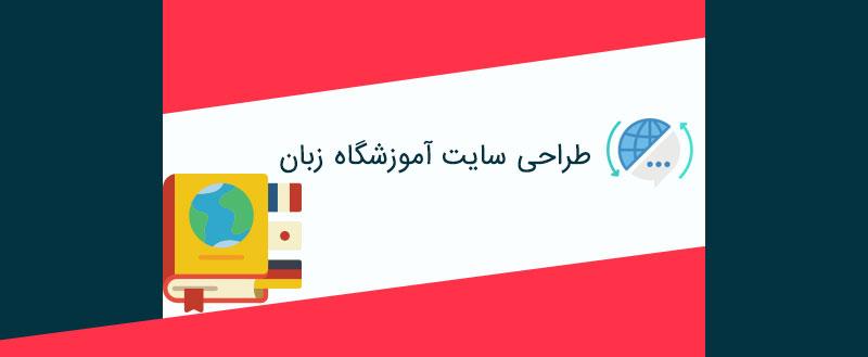 طراحی سایت آموزشگاه زبان