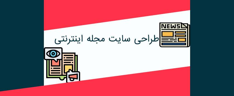 طراحی سایت مجله اینترنتی÷÷طراحی سایت مجله اینترنتی