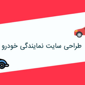طراحی سایت نمایندگی خودرو