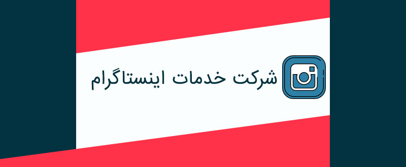 خدمات اینستاگرام