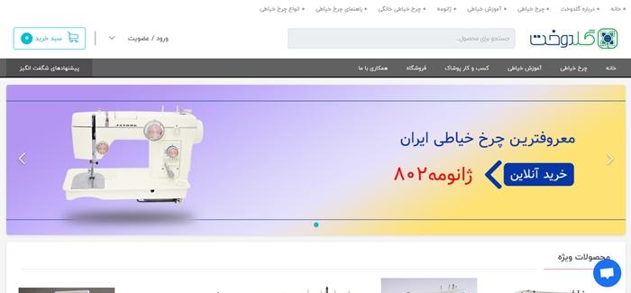 نمونه سایت فروشگاهی شرکتی