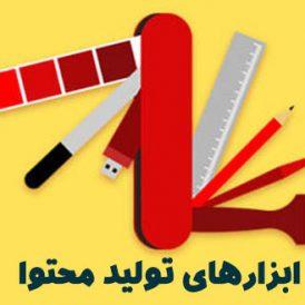 ابزارهای تولید محتوا