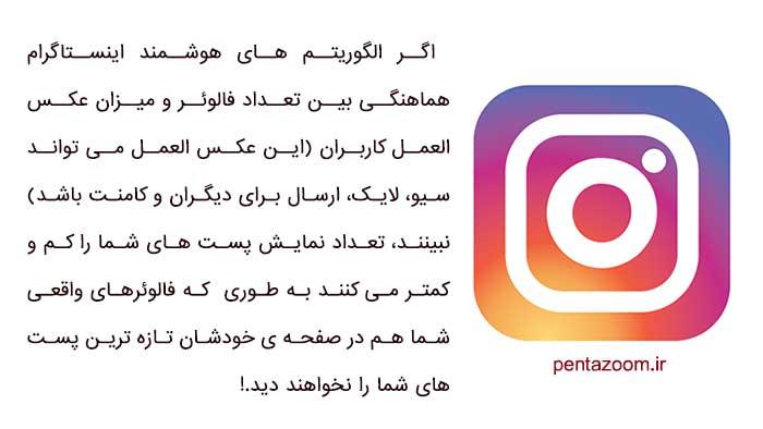 فالوور فیک اینستاگرام