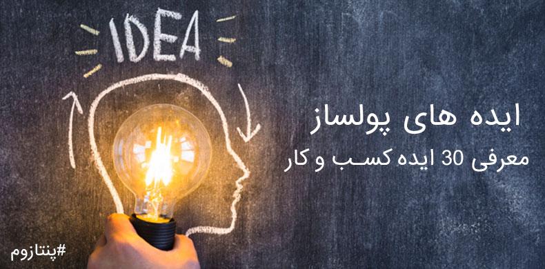ایده کسب و کار